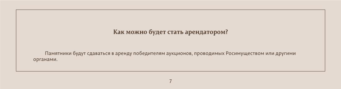 arenda_okn_7