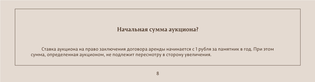 arenda_okn_8