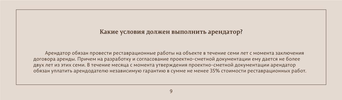 arenda_okn_9