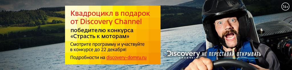Дом ru и Discovery подарят квадроцикл за страсть к моторам_горизонт