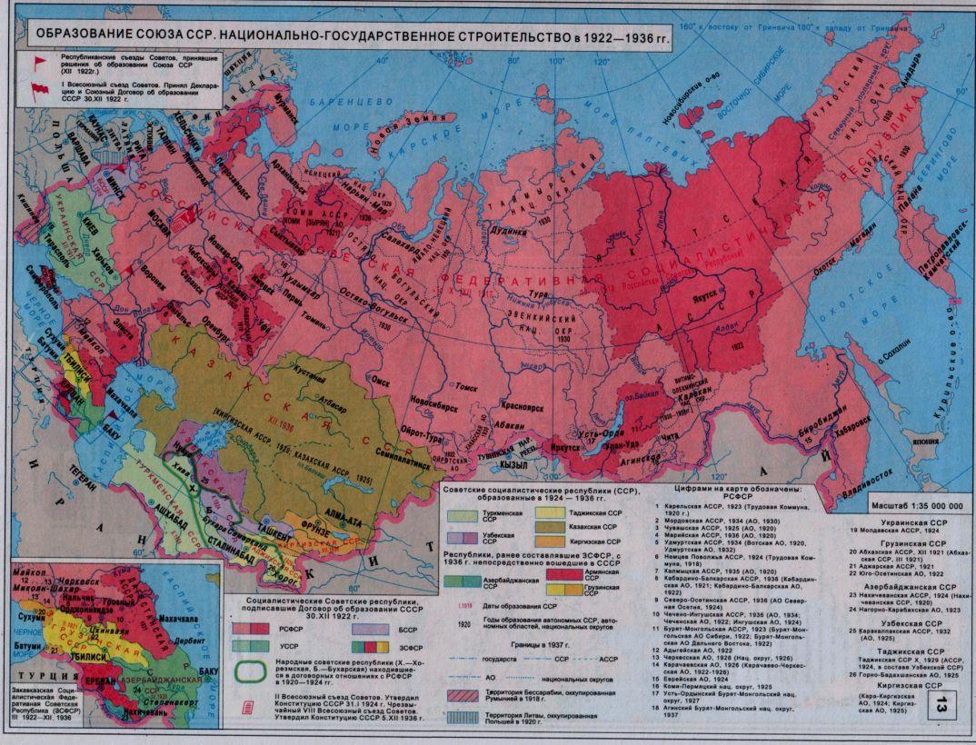 СССР в 1920-е - 1930-е гг.