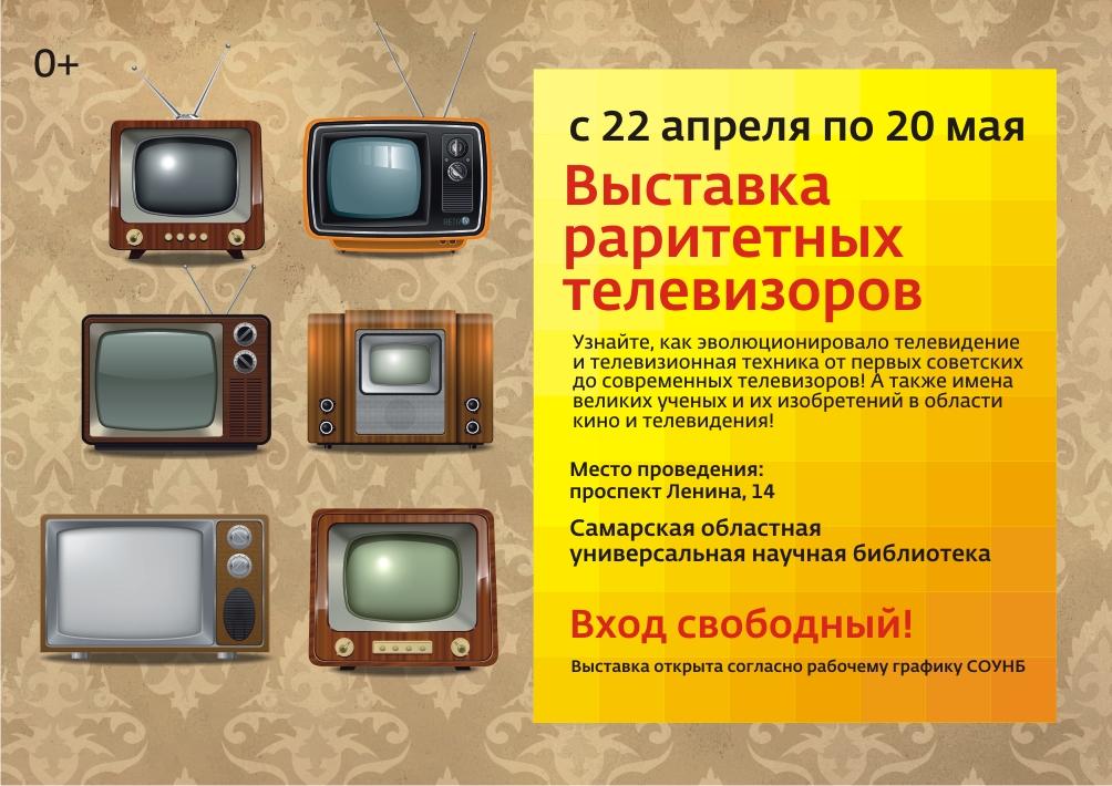Foto_Retro_TV