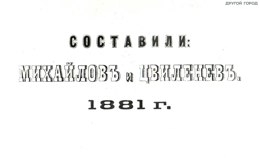 Самара-1881г-0--альбом