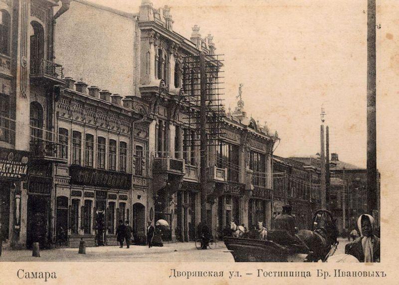 Дворянская улица в Самаре. Гостиница братьев Ивановых