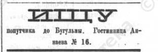 Samarskaya_gazeta_1886_bla-bla-kar