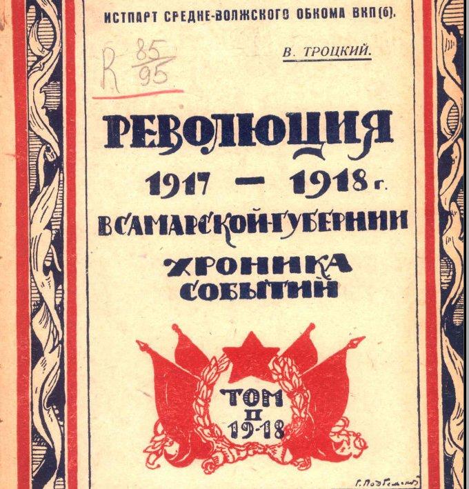 В.В.Троцкий