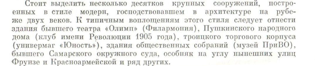 Куйбышев10
