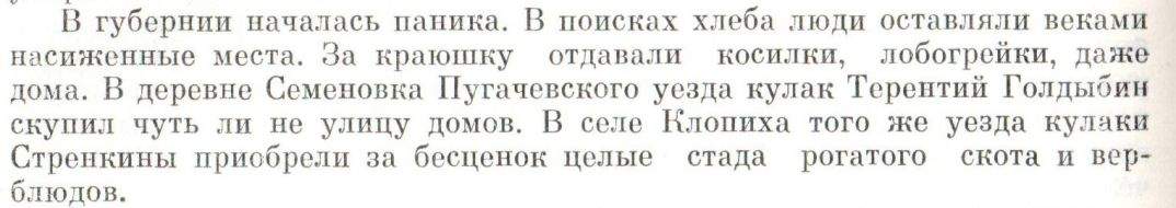 Куйбышев13