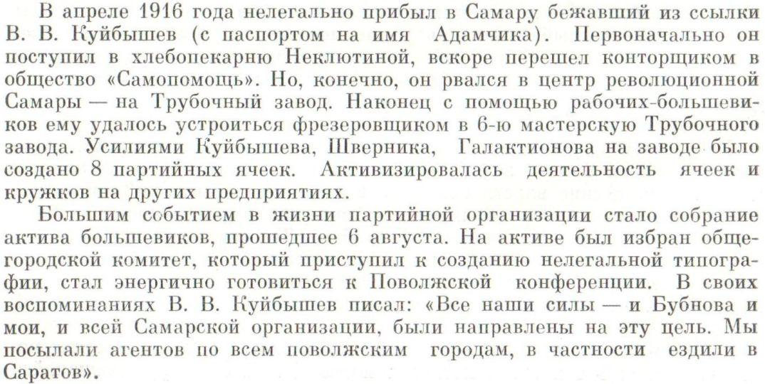 Куйбышев4