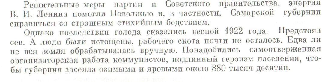 Куйбышев7
