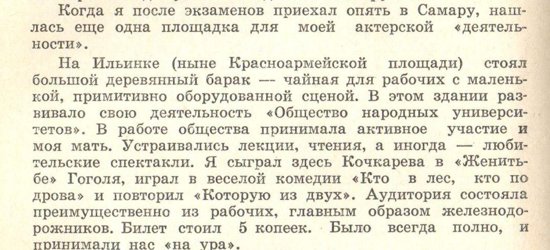 Куйбышев56