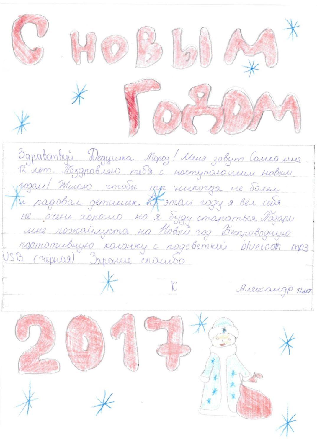 Курносенков Александр 12 лет колонка-001