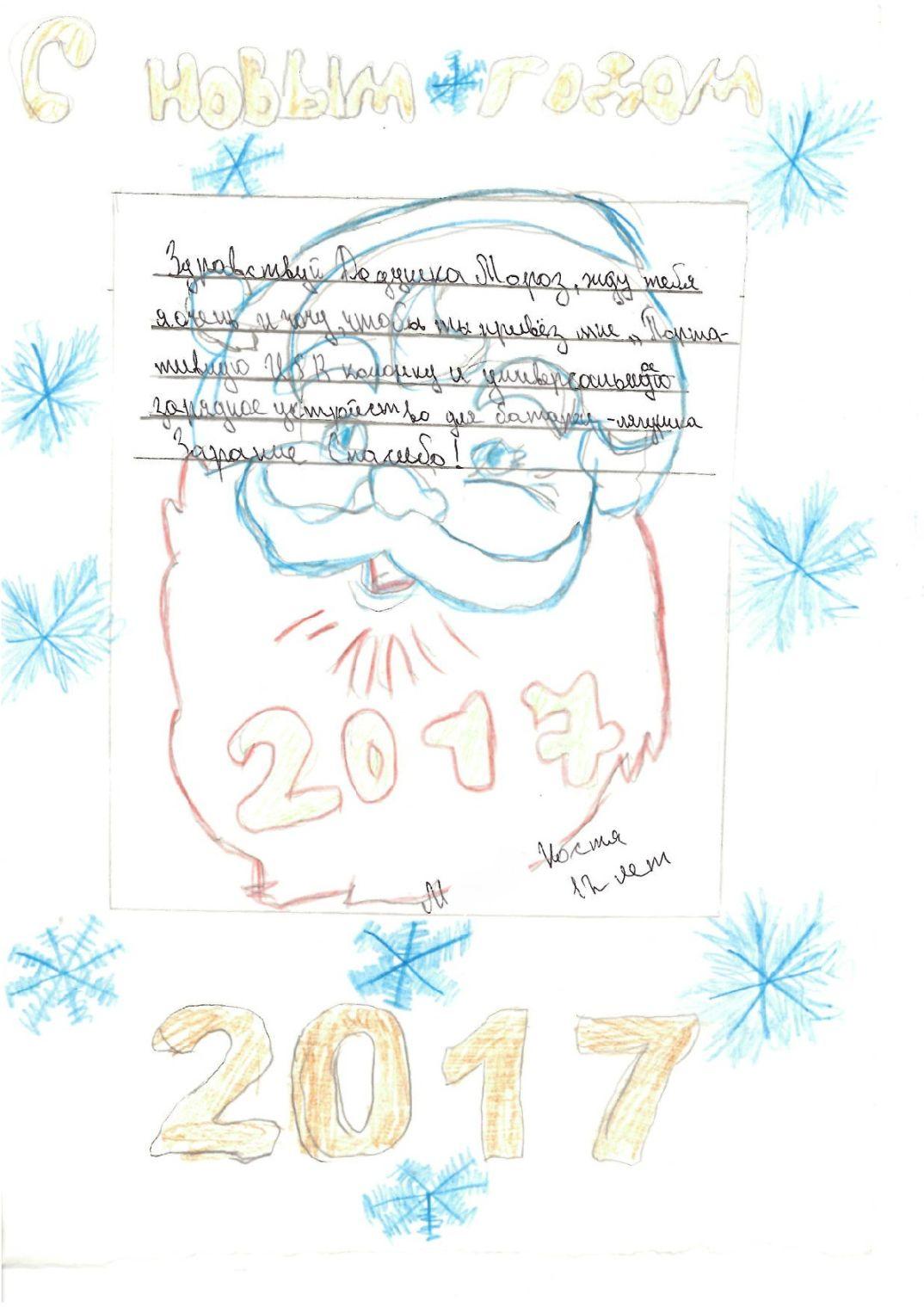 Мерзлов Костя 12 лет колонка зарядка-001