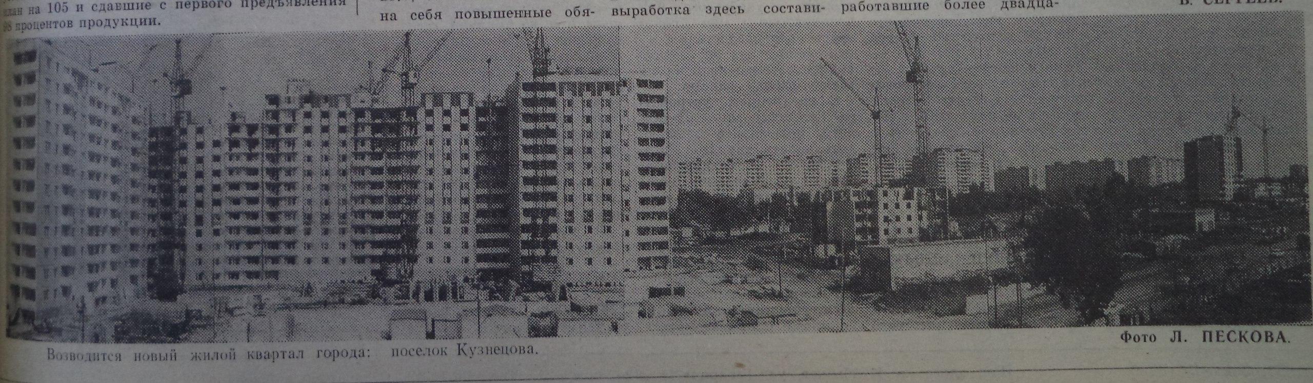 29 июня 1984