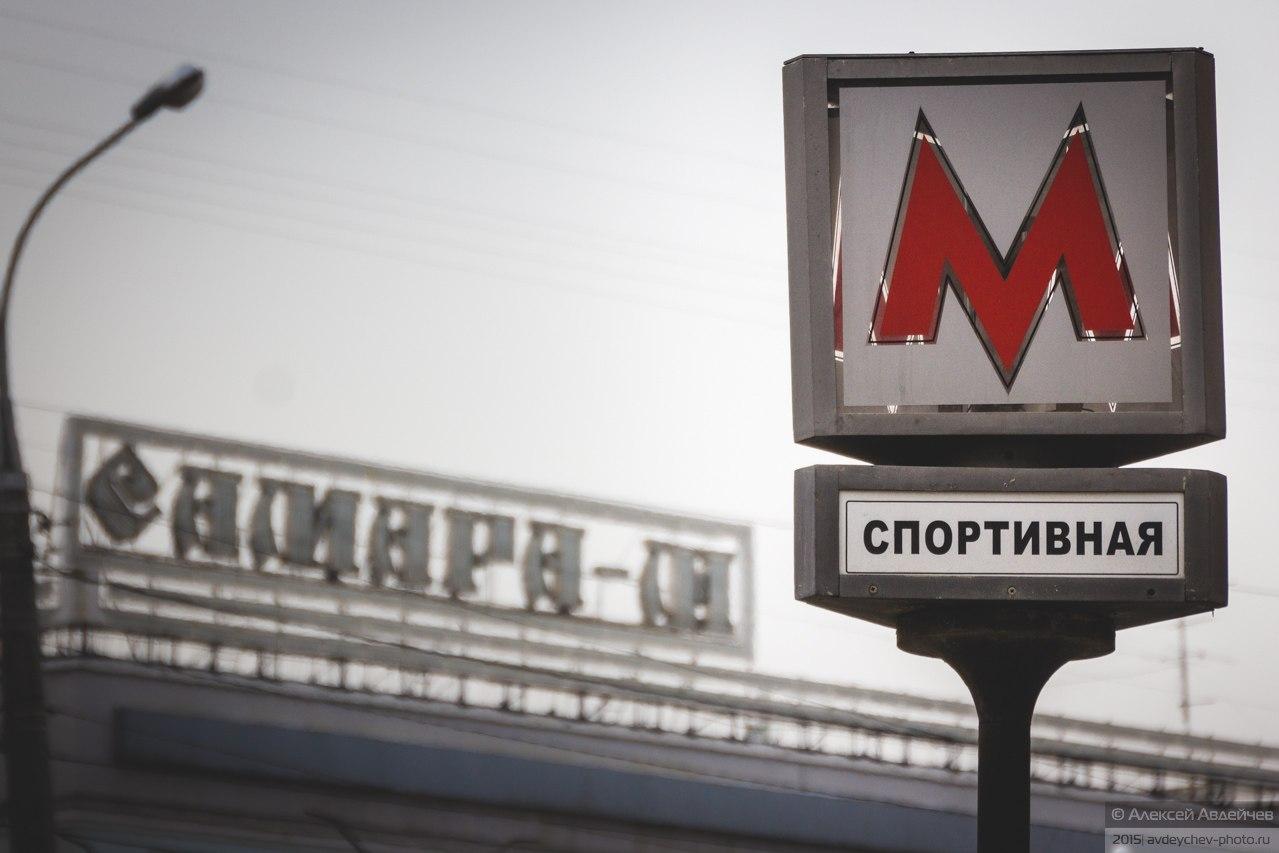 Возле самарского метро. Фото: Алексей Авдейчев