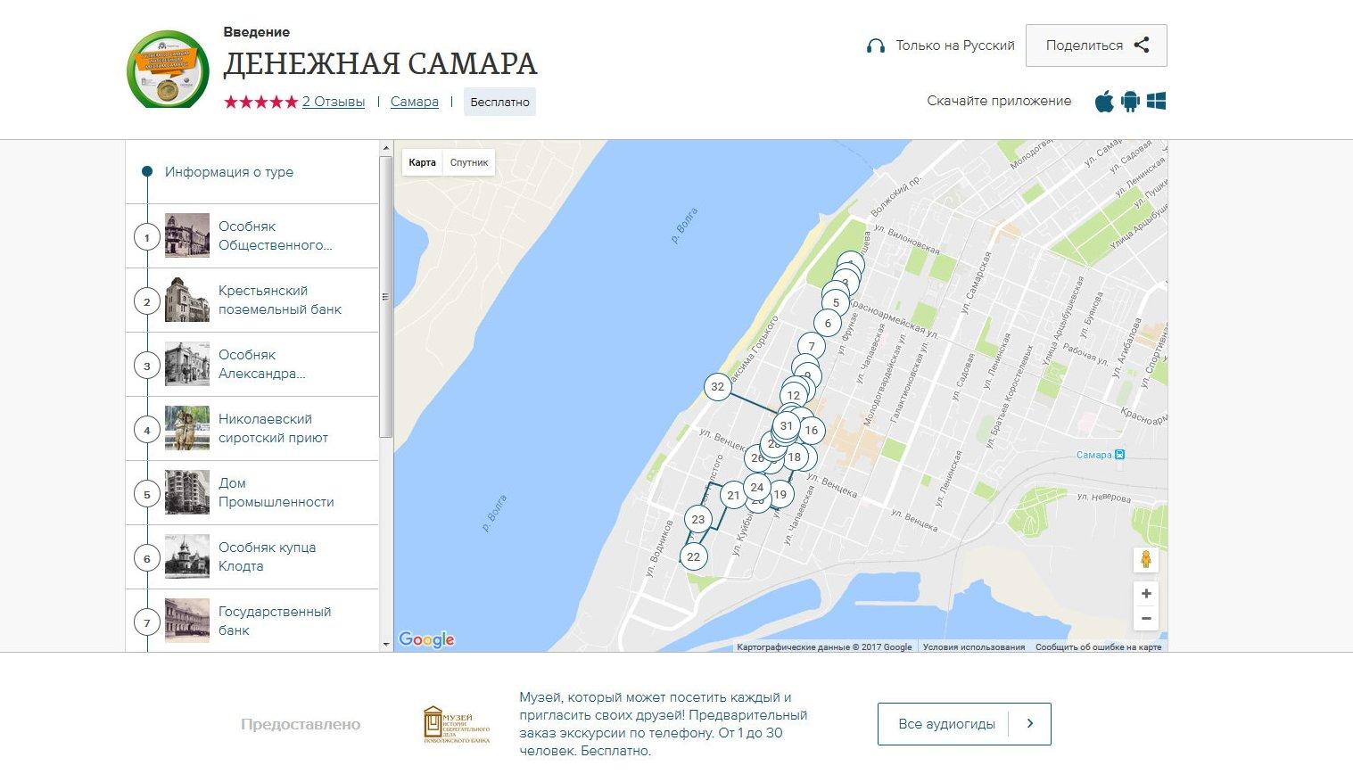 Аудиогид Денежная Самара