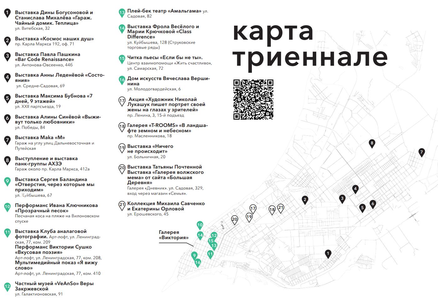 Карта триеннале