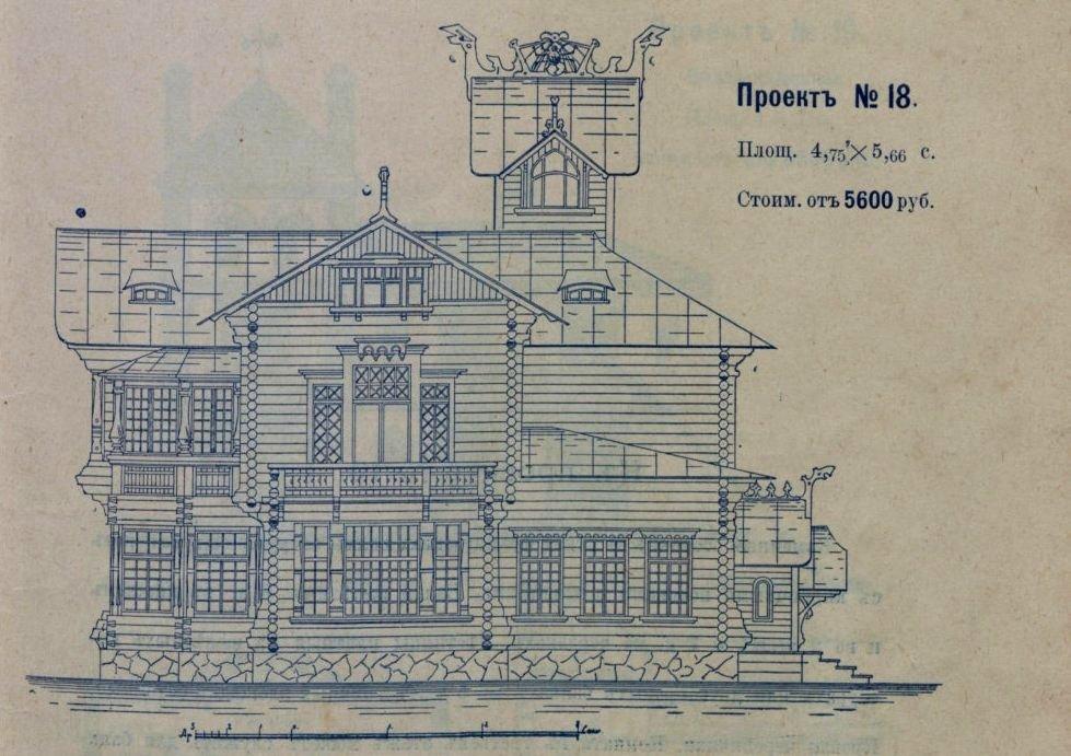 "Проект дома из каталога ""Дачная архитектура"". Санкт-Петербург, 1911 год."