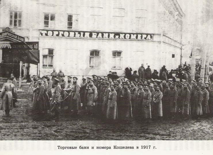 Торговые-бани-Кошелевой