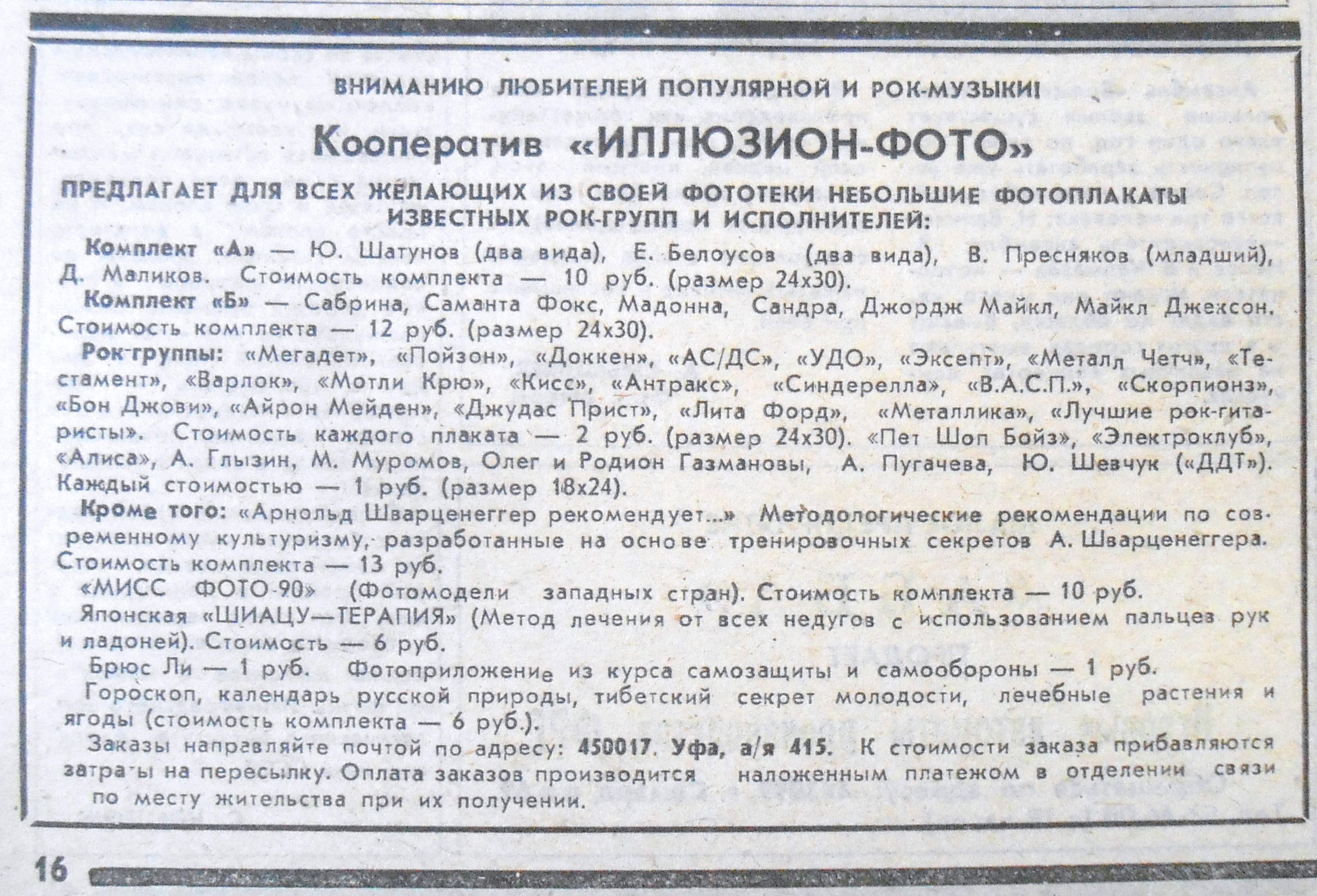 Волжск.Комсомол.18 мая. Фото звезд