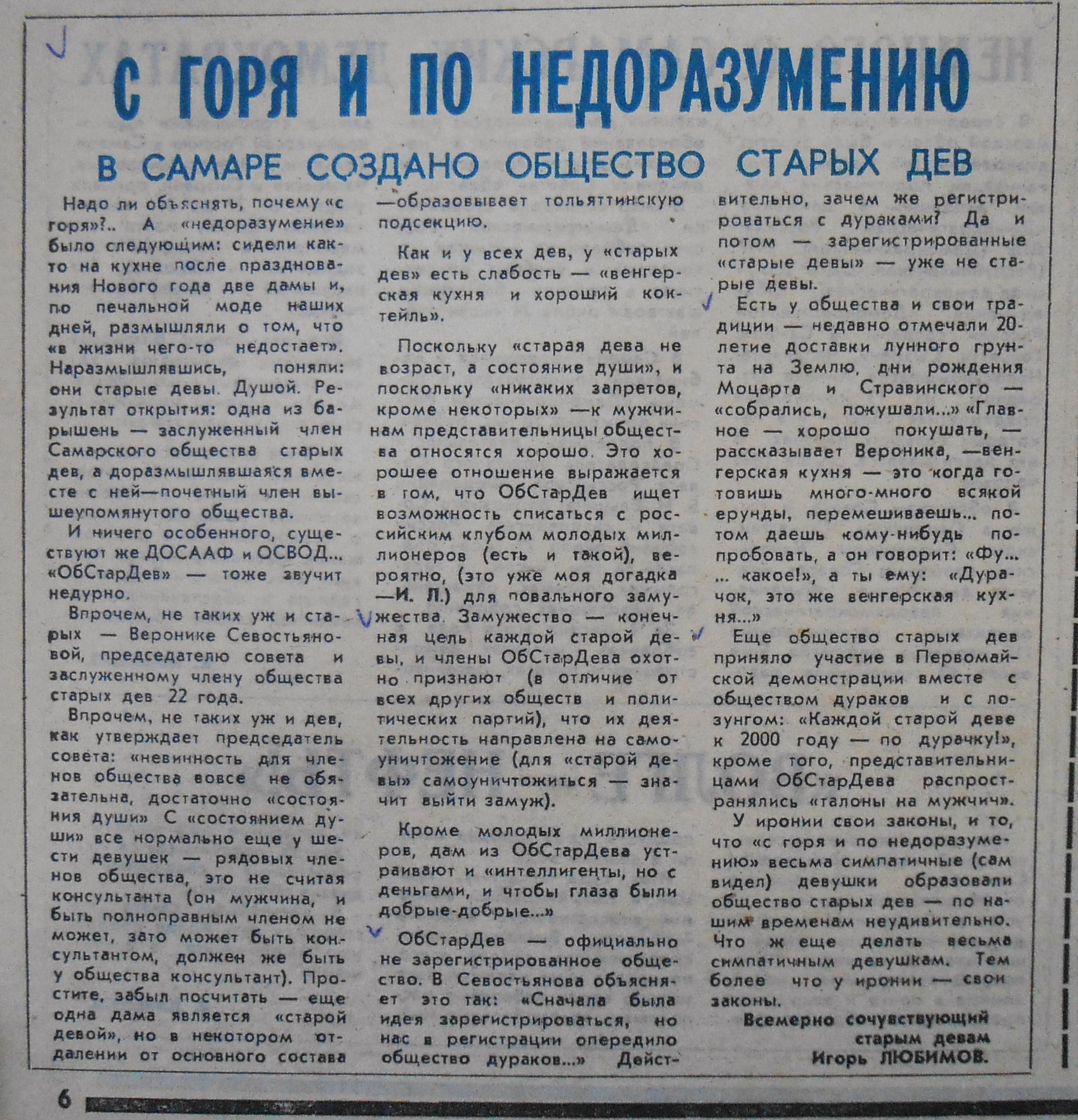 Волж.Комсомол. 11 мая. Общество старых дев