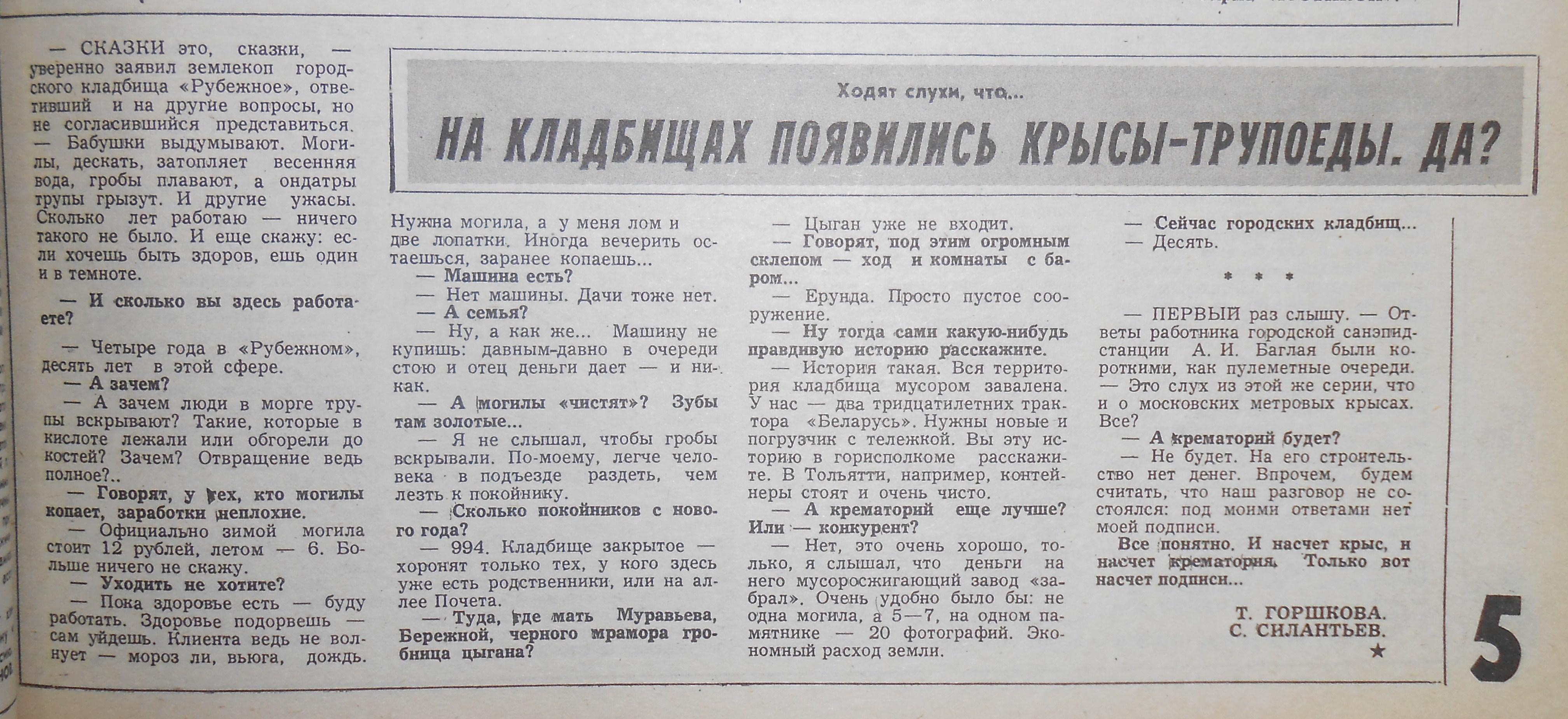 Сам.Газета. 15 мая. Крысы - трупоеды