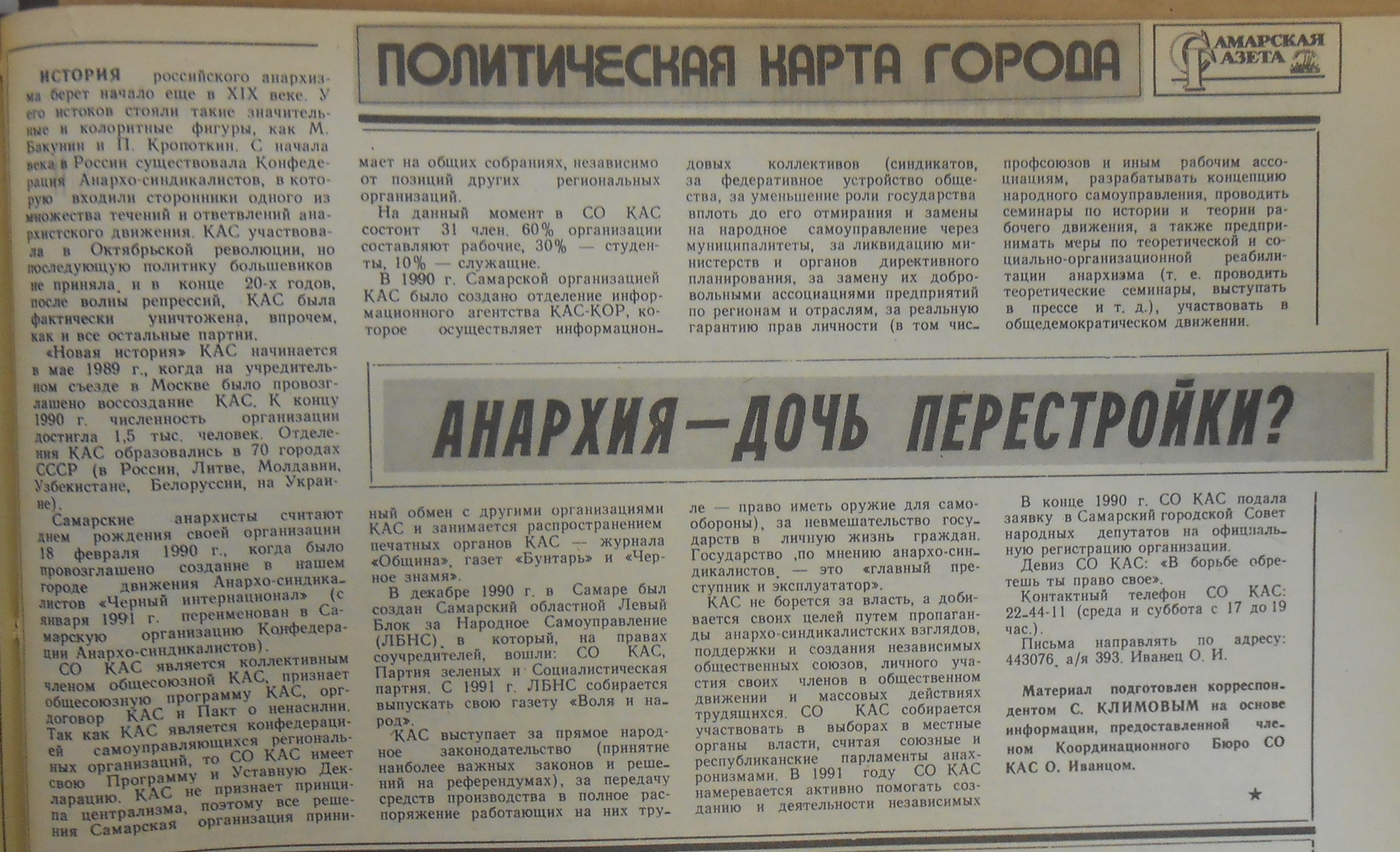 Самарские анархисты
