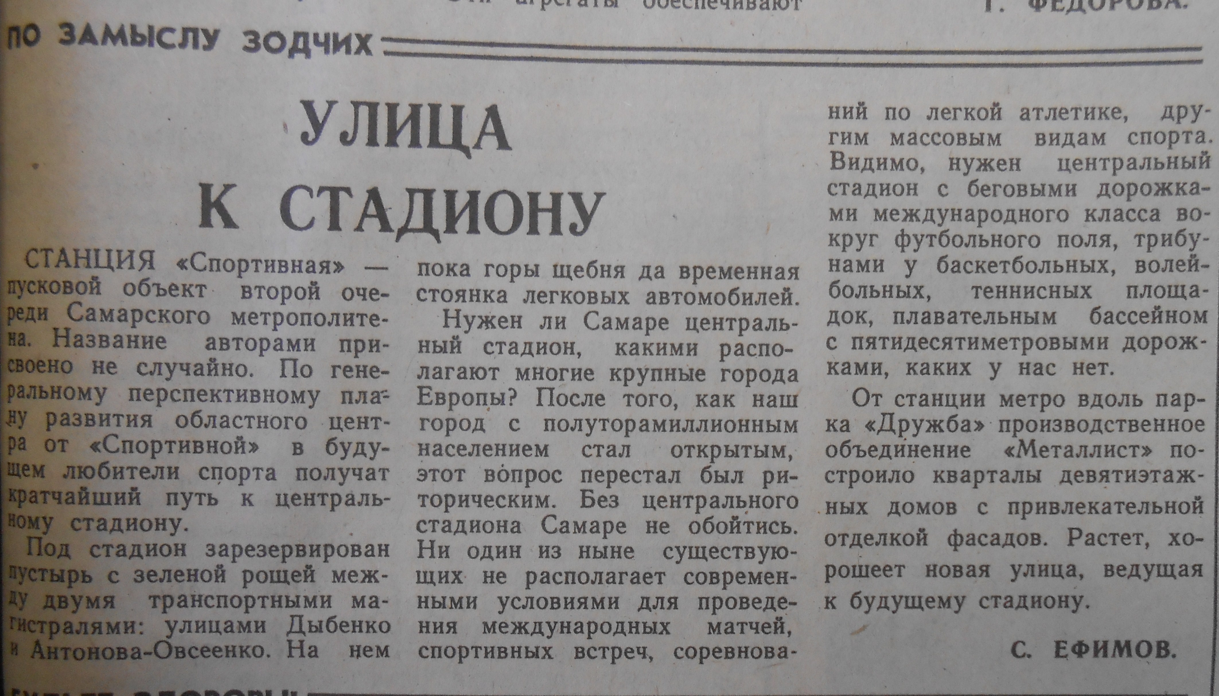 Волжск.Заря.13 августа