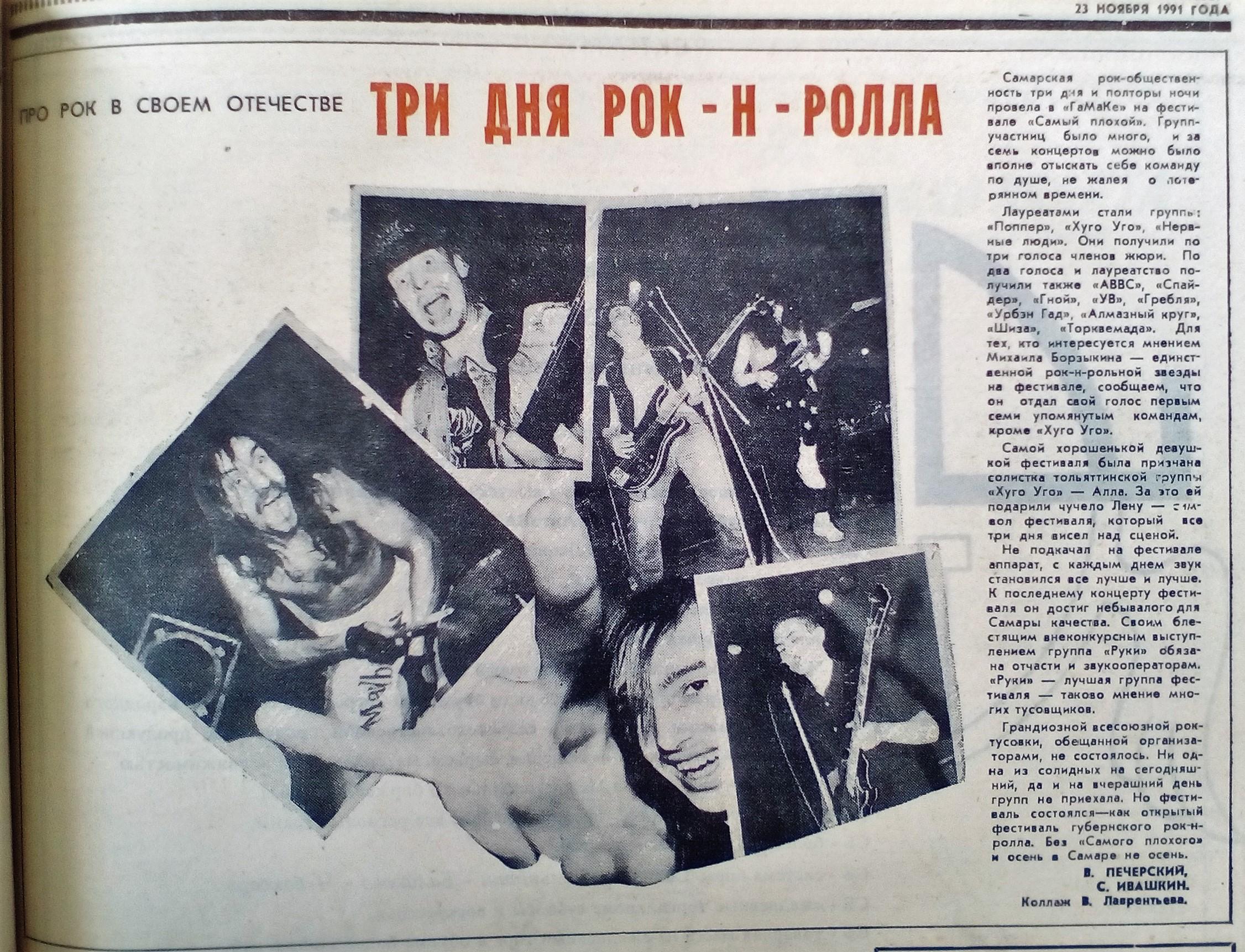 Волжск.Комсомол.16 ноября