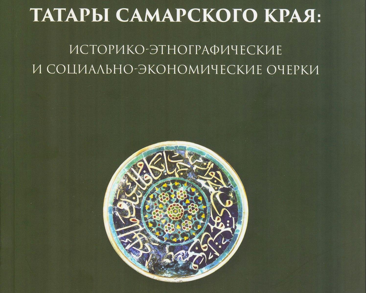 Татары Самарского края