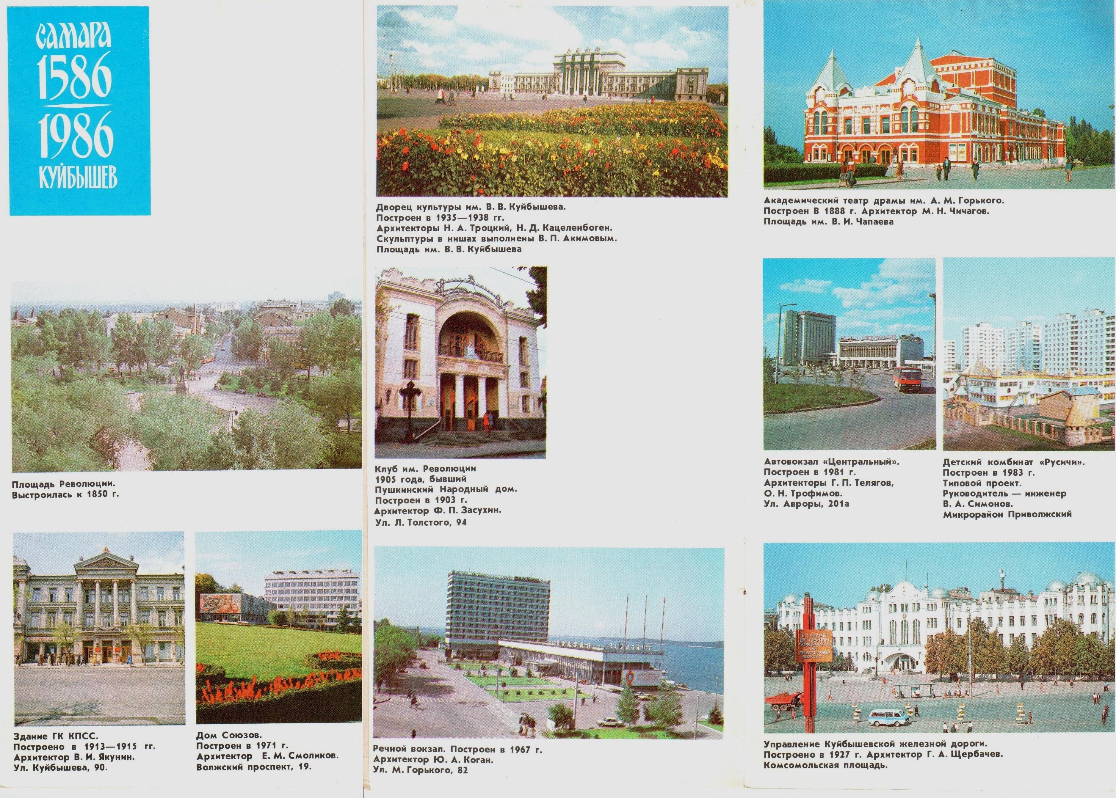 Архитекутра Куйбышева 1985