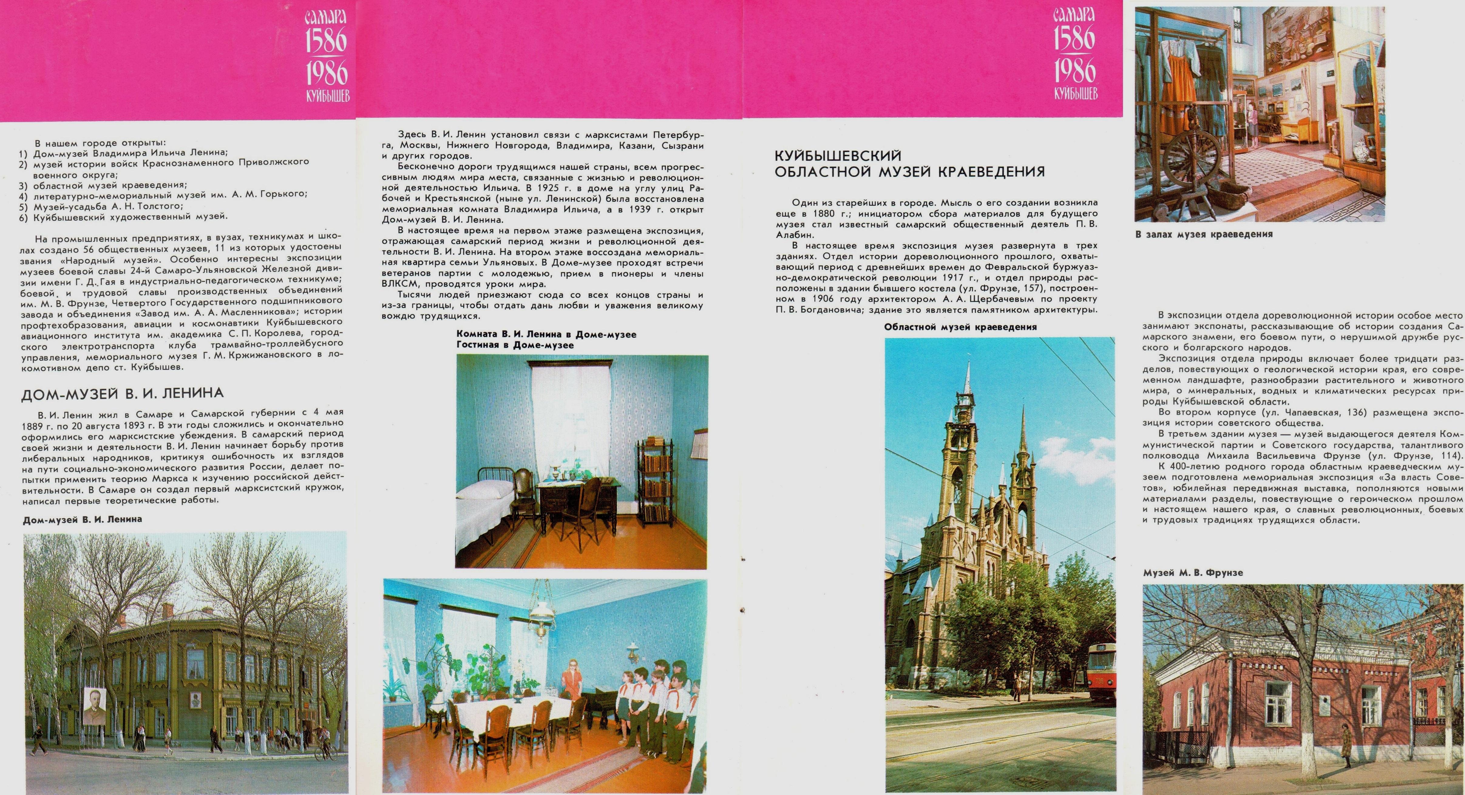 Музеи Куйбышева