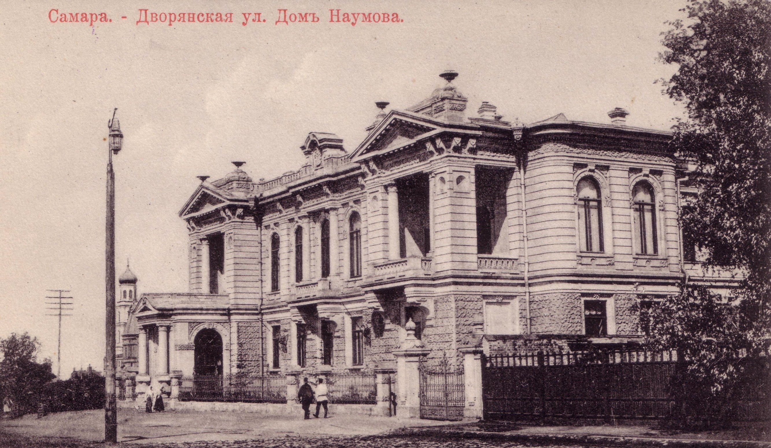 Особняк-Наумова