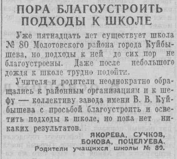 ФОТО 05-АМатросова-ВКа-1954-10-13-об отсутствии благ-ва у школы 80