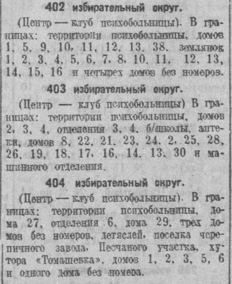ФОТО 06-АМатросова-выборы-1939-10-30
