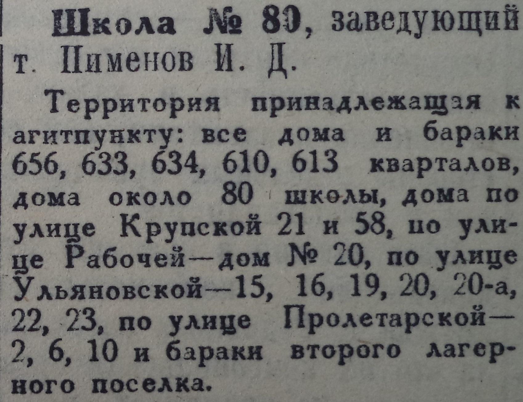 ФОТО 09-АМатросова-За сталинский план-1948-25 ноября-агитпункт школы № 80