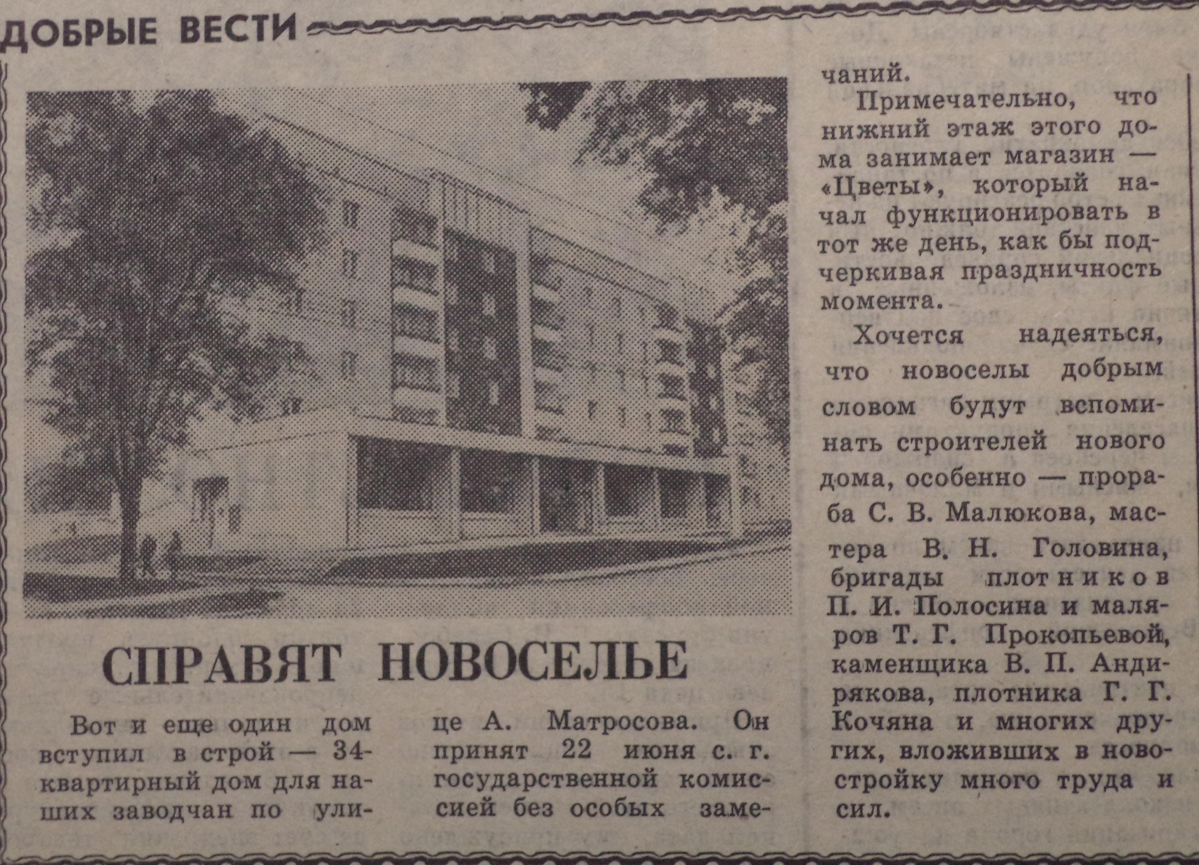 ФОТО 28-АМатросова-Передовик-1988-28 июня