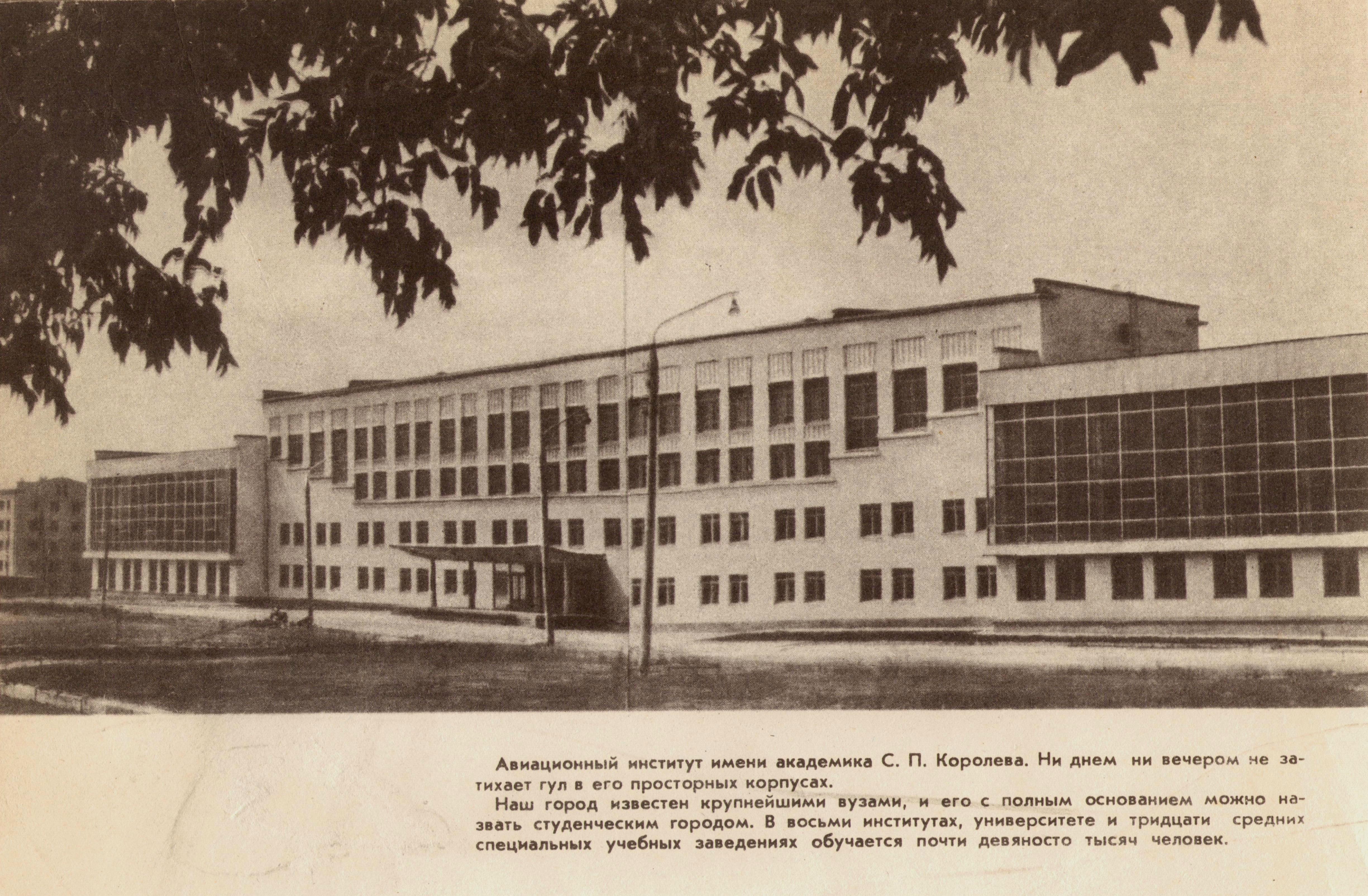 Авиационный-институт