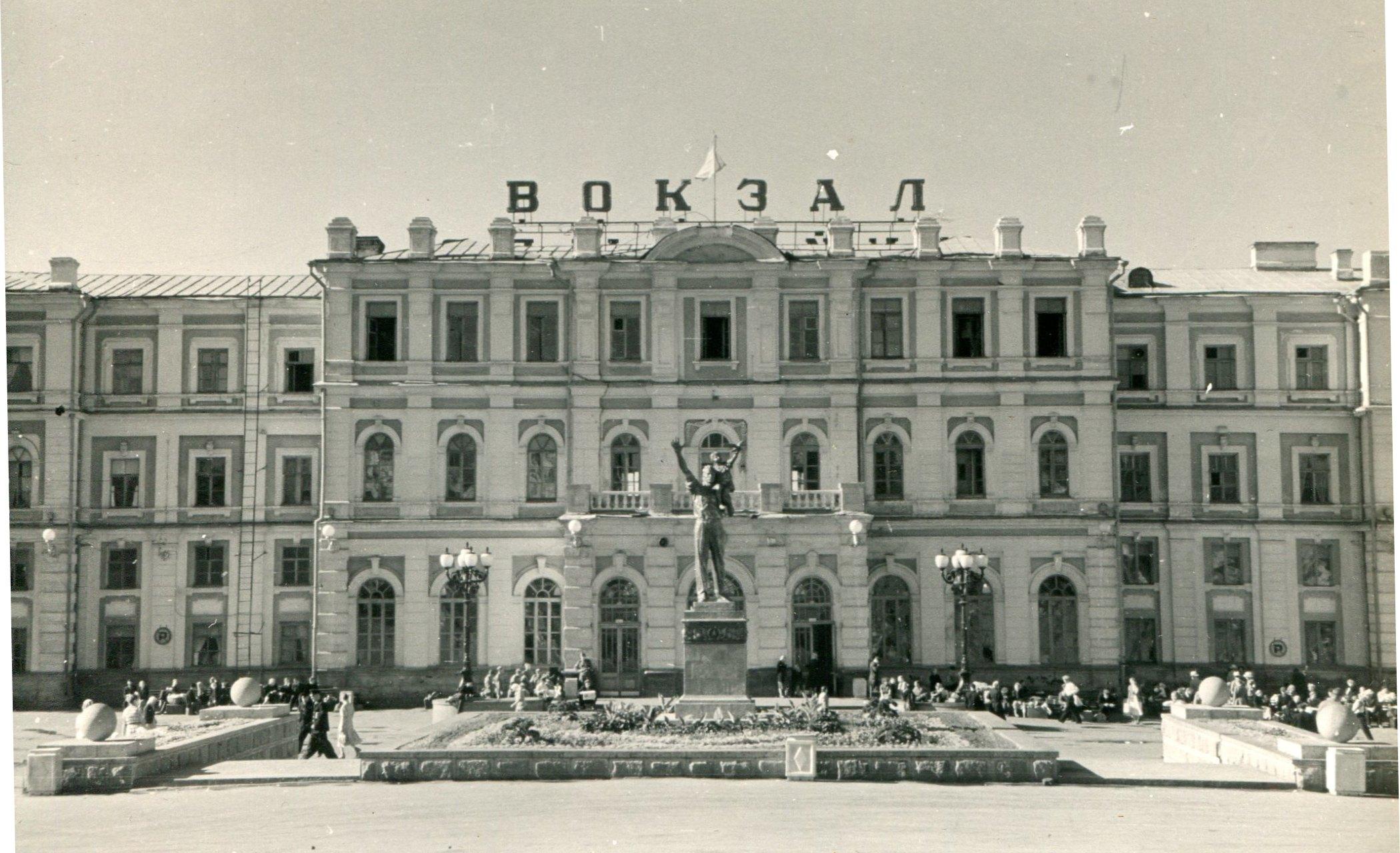 Куйбышевский вокзал. Фото 1950-х годов.