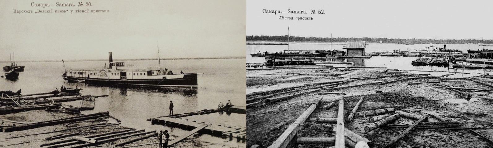 Самарские лесные пристани