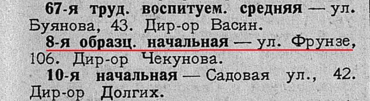 Фрунзе, 106