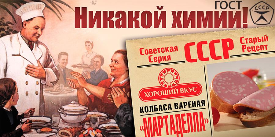 докторская-колбаса