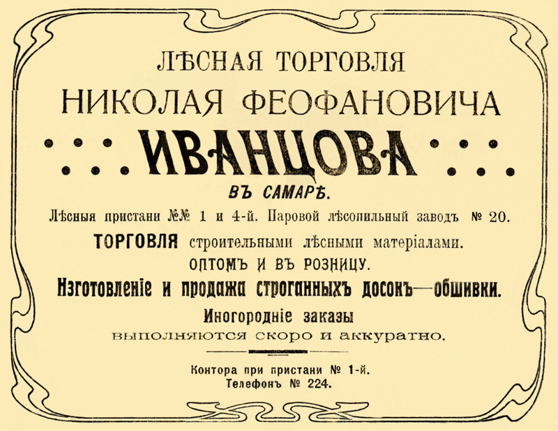 iv-advertisement