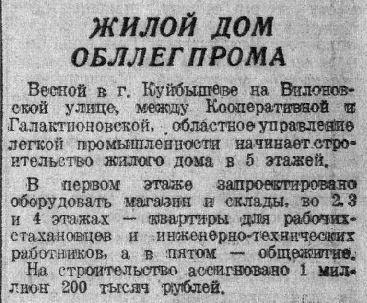 Волжская коммуна 18 01 1939