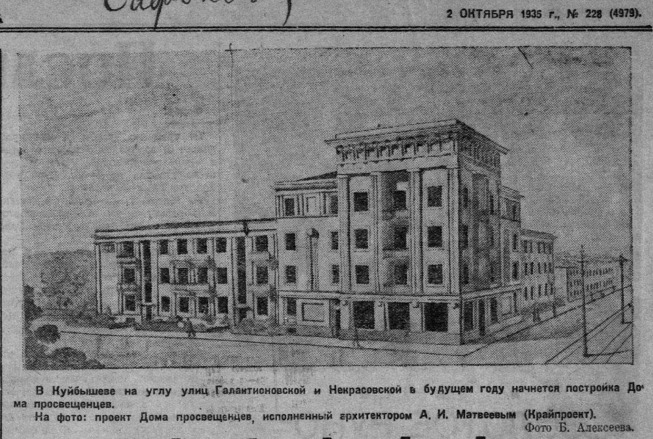 Волжская коммуна, 1935, 2 октября