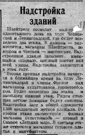 Волжская коммуна 2 октября 1934 года