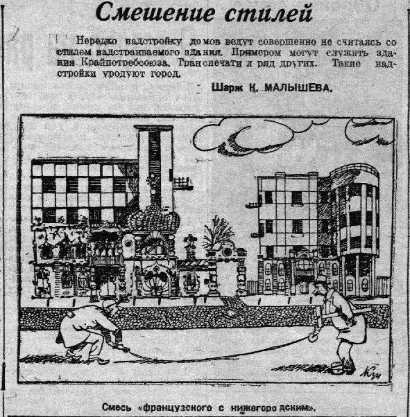 Волжская коммуна 23 10 1934