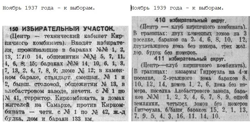 ФОТО-03-Бобруйская-Выборы 1937 и 1939