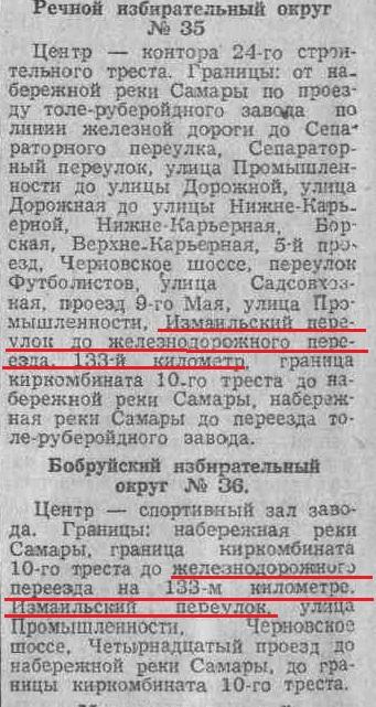 ФОТО-14-Бобруйская-Выборы-1957-переезд на 133 км
