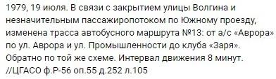 ФОТО-16-Бобруйская-про автобус № 13